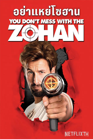 You Don't Mess with the Zohan อย่าแหย่โซฮาน HD 2008