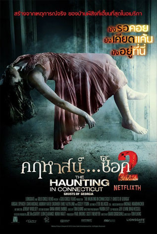 The Haunting in Connecticut 2: Ghosts of Georgia คฤหาสน์...ช็อค 2 HD 2013