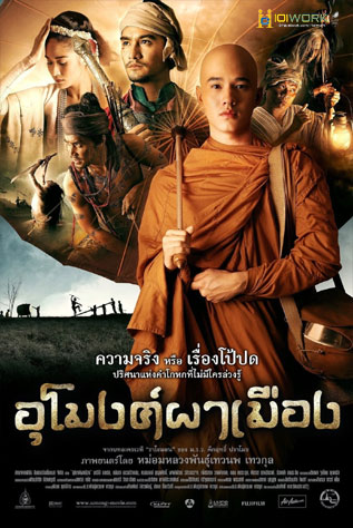 At the Gate of the Ghost อุโมงค์ผาเมือง HD 2011 The Outrage