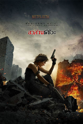 Resident Evil 6: The Final Chapter อวสานผีชีวะ HD 2016