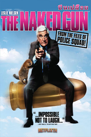 The Naked Gun 1: From the Files of Police Squad! ปืนเปลือย ภาค 1 HD 1988