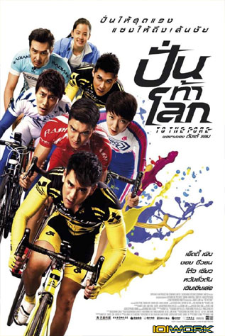 To the Fore ปั่น ท้า โลก HD 2015